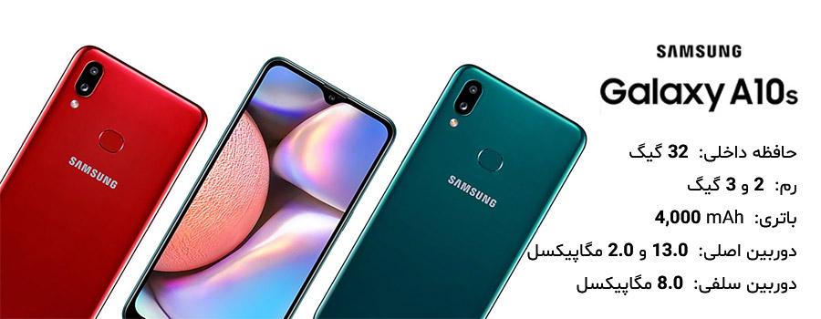 گوشی موبایل آ 10 اس سامسونگ Galaxy A10s